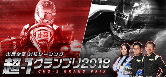 超-1グランプリ