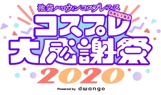 コスプレ大感謝祭2020ロゴ