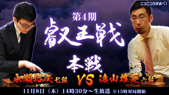 第4期叡王戦3回戦