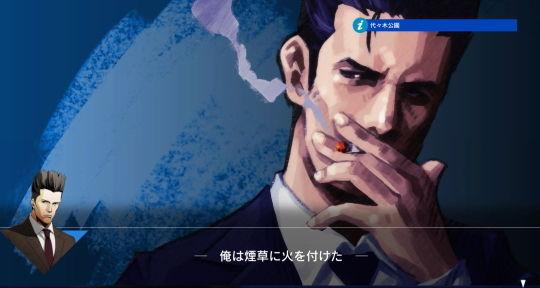 神宮寺 煙草