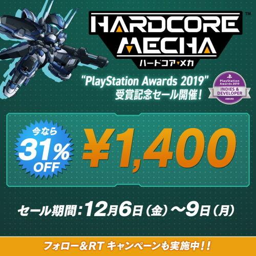 HCM受賞記念セール