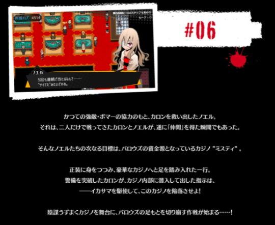 殺戮の天使 ゲーム画面