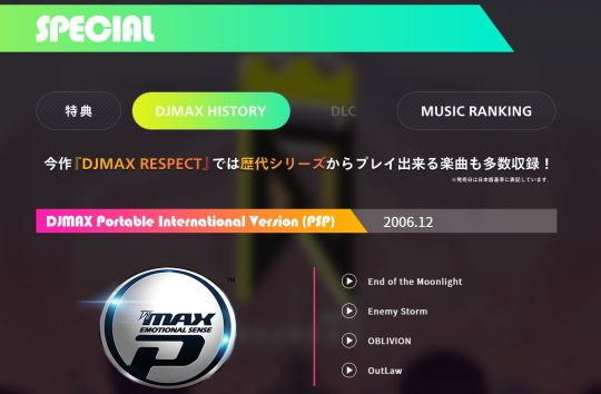 DJMAX公式サイト2