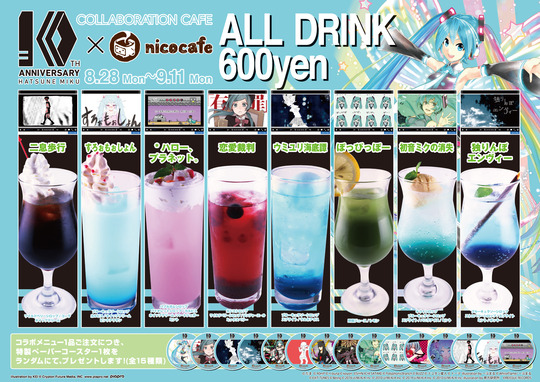 miku10th_menu_drink