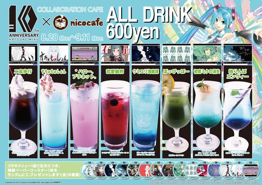 miku10th_menu_drink