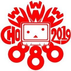 ニコニコ超会議2019シンボル