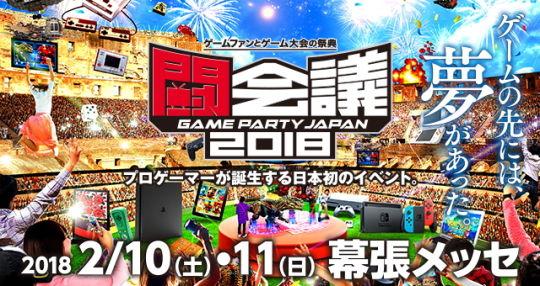 闘会議2018 キービジュアル