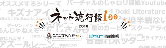 ネット流行語100 2018 ロゴ