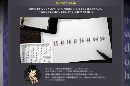 探偵 神宮寺三郎 GOD 公式サイト2