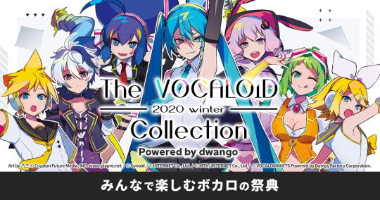 VocaloidCollectionMain