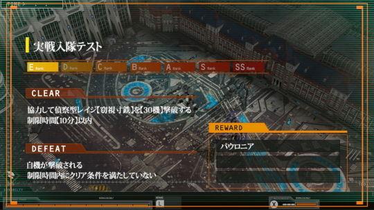 ダマスカスギヤ 東京始戦 ミッション