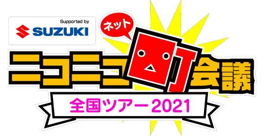 ニコニコ町会議2021ロゴ