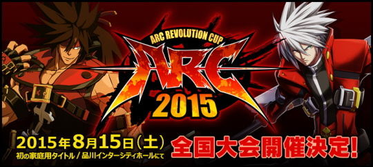 ARC2015バナー