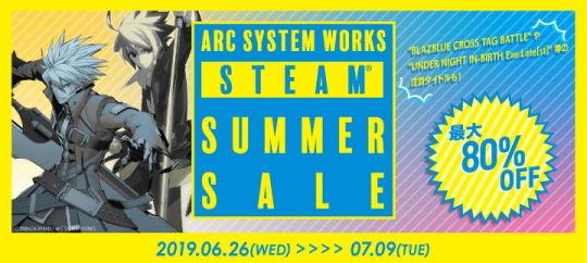 Steamサマーセール2019