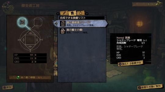 MO_アイテム合成