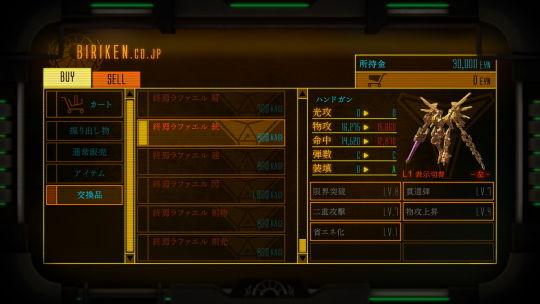 西京EXODUS HD 追加要素