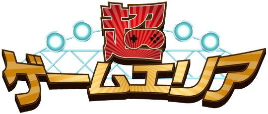 超ゲームエリア ロゴ