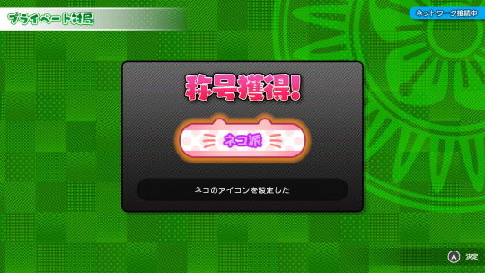 シンプル麻雀オンライン_称号獲得