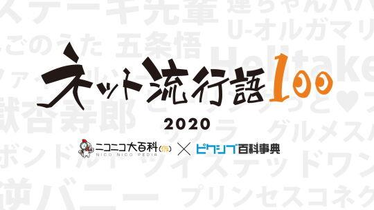 ネット流行語2020