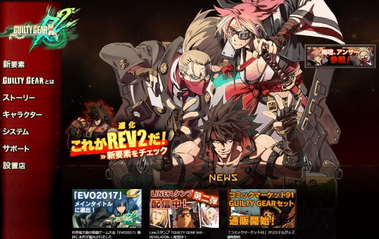 GUILTY GEAR Xrd REV 2 公式サイト TOP