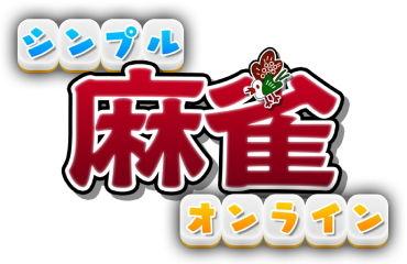 シンプル麻雀オンライン_ロゴ
