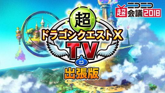 超ドラゴンクエスト10TVステージ