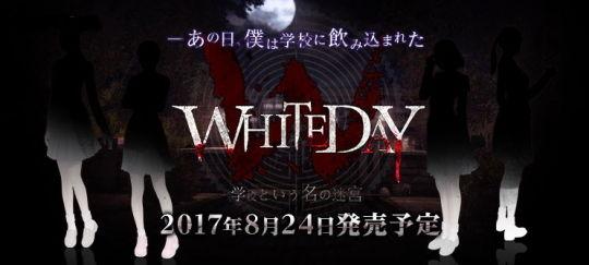 WHITEDAYS 発売日
