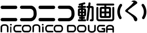 ニコニコ動画(く)ロゴ