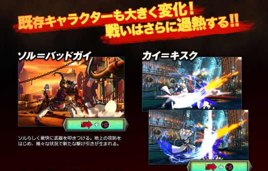 GUILTY GEAR Xrd REV 2 公式サイト 02