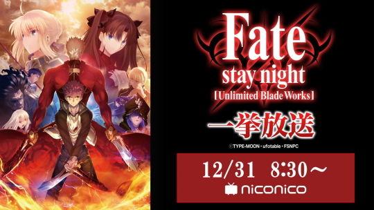 Fate stay night UBW 全話放送