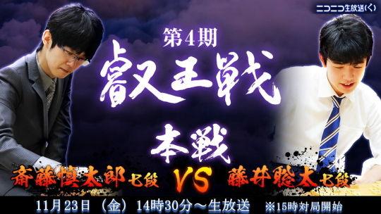 第4期叡王戦6回戦
