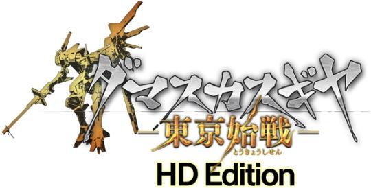 ダマスカスギヤ 東京始戦 HD Edition タイトルロゴ