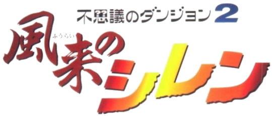 風来のシレン ロゴ
