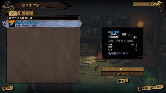 MO_アイテム鑑定