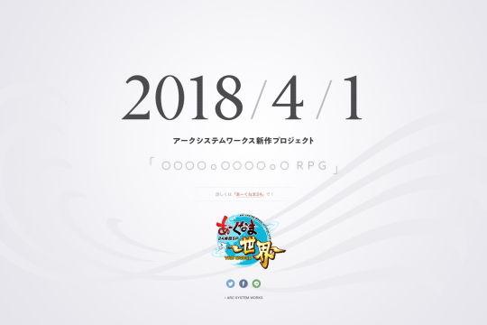新作ゲームのティザーサイト公開