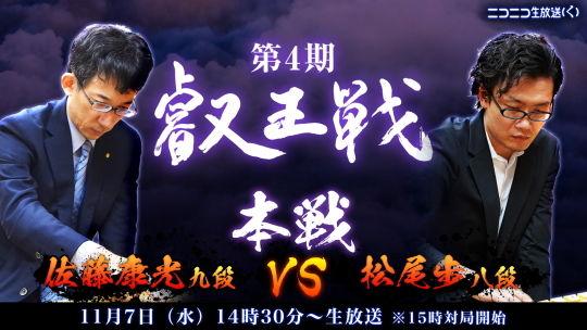 第4期叡王戦2回戦