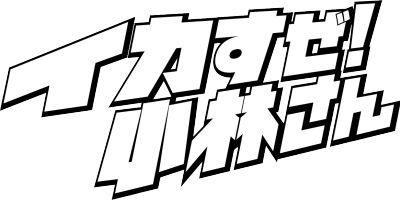 小林さんロゴ