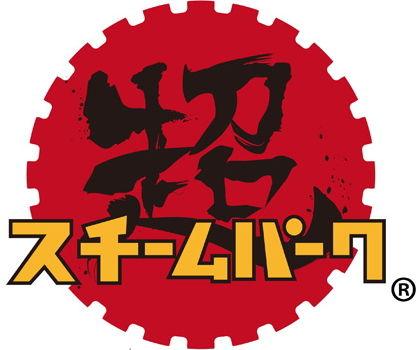 超スチームパークロゴ