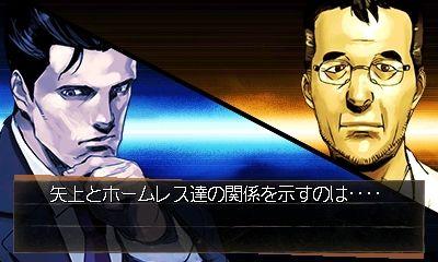 探偵 神宮寺三郎 TPS