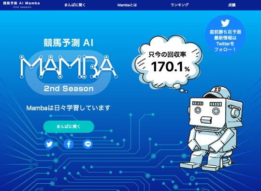 競馬予測AIプロジェクト