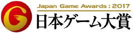 日本ゲーム大賞ロゴ