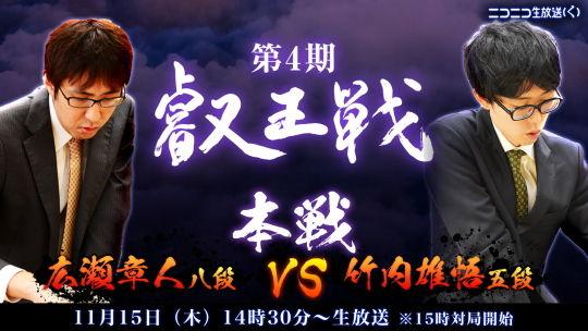 第4期叡王戦4回戦