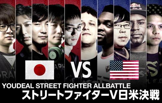 ストリートファイターV日米対決