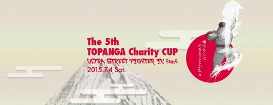 第5回TOPANGAチャリティーカップ