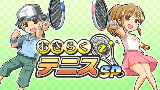 おきらくテニスSP