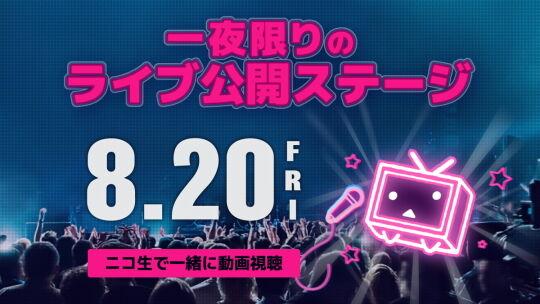 ライブ公開ステージイベント