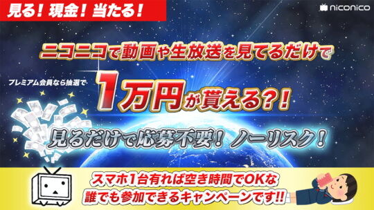 1時間1万円キャンペーン