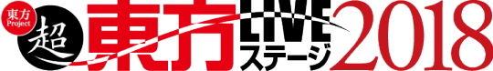 超東方ライブ2018 ロゴ