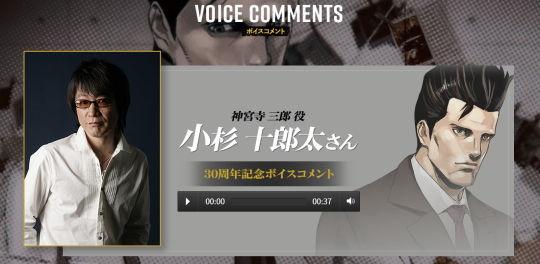 神宮寺三郎 公式サイト更新スペシャル