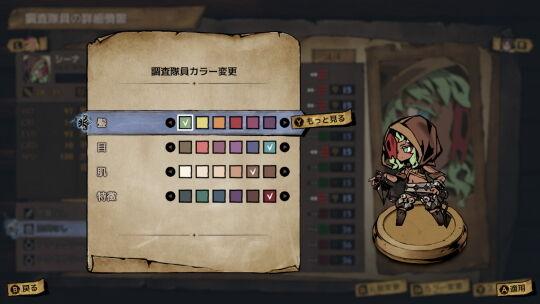 MO_カスタマイズ画面1